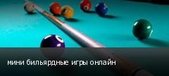 мини бильярдные игры онлайн