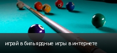 играй в бильярдные игры в интернете