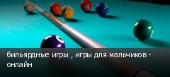 бильярдные игры , игры для мальчиков - онлайн