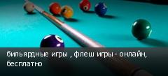 бильярдные игры , флеш игры - онлайн, бесплатно