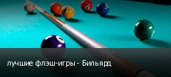 лучшие флэш-игры - Бильярд