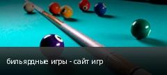 бильярдные игры - сайт игр