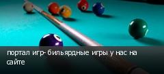 портал игр- бильярдные игры у нас на сайте