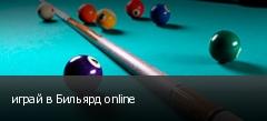 играй в Бильярд online