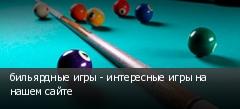 бильярдные игры - интересные игры на нашем сайте