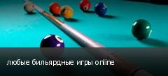 любые бильярдные игры online