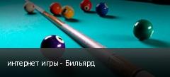интернет игры - Бильярд