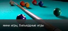 мини игры, бильярдные игры