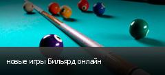 новые игры Бильярд онлайн