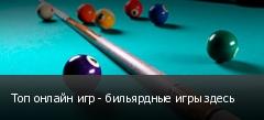 Топ онлайн игр - бильярдные игры здесь