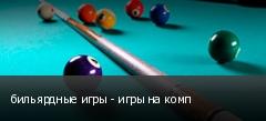 бильярдные игры - игры на комп