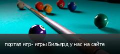 портал игр- игры Бильярд у нас на сайте