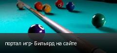 портал игр- Бильярд на сайте