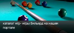 каталог игр- игры Бильярд на нашем портале