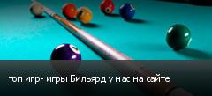 топ игр- игры Бильярд у нас на сайте