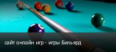 сайт онлайн игр - игры Бильярд