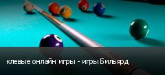 клевые онлайн игры - игры Бильярд