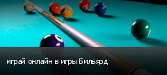 играй онлайн в игры Бильярд