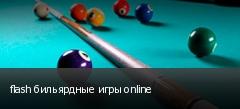 flash бильярдные игры online