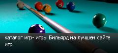 каталог игр- игры Бильярд на лучшем сайте игр