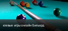 клевые игры онлайн Бильярд