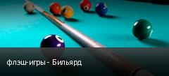 флэш-игры - Бильярд