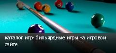 каталог игр- бильярдные игры на игровом сайте