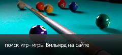 поиск игр- игры Бильярд на сайте
