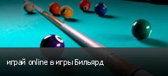 играй online в игры Бильярд
