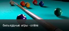 бильярдные игры - online