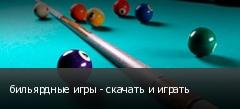 бильярдные игры - скачать и играть