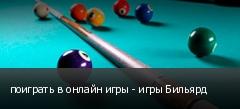 поиграть в онлайн игры - игры Бильярд