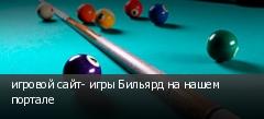 игровой сайт- игры Бильярд на нашем портале
