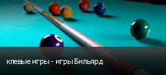 клевые игры - игры Бильярд