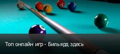 Топ онлайн игр - Бильярд здесь