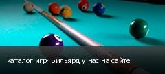 каталог игр- Бильярд у нас на сайте