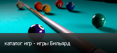 каталог игр - игры Бильярд