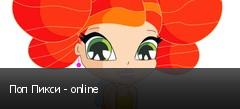 Поп Пикси - online