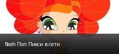 flash Поп Пикси в сети