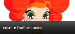 играть в ПопПикси online