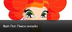 flash Поп Пикси онлайн