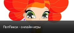 ПопПикси - онлайн-игры