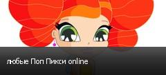 любые Поп Пикси online