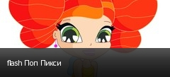 flash Поп Пикси