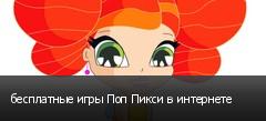 бесплатные игры Поп Пикси в интернете