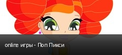 online игры - Поп Пикси