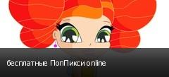 бесплатные ПопПикси online