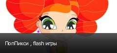 ПопПикси , flash игры