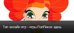 Топ онлайн игр - игры ПопПикси здесь