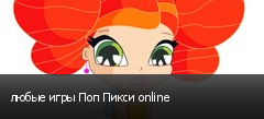любые игры Поп Пикси online